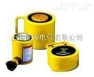 上海旺徐RCS1002單作用薄型液壓千斤頂