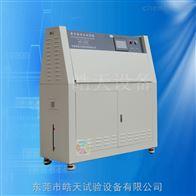 UV3密封材料耐候變黃試驗箱
