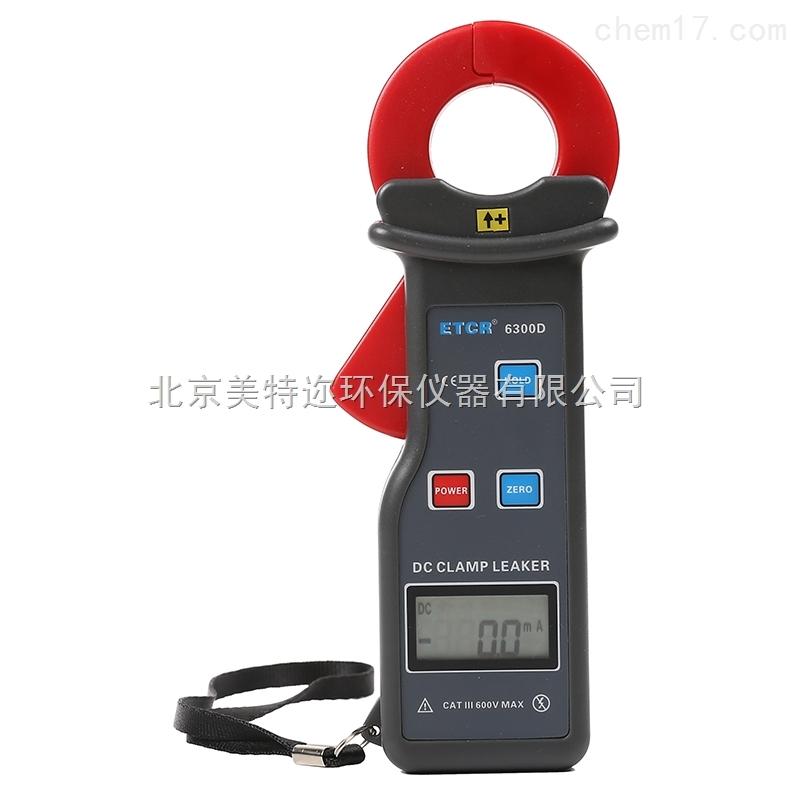 ETCR6300D直流钳形漏电流表厂家直销