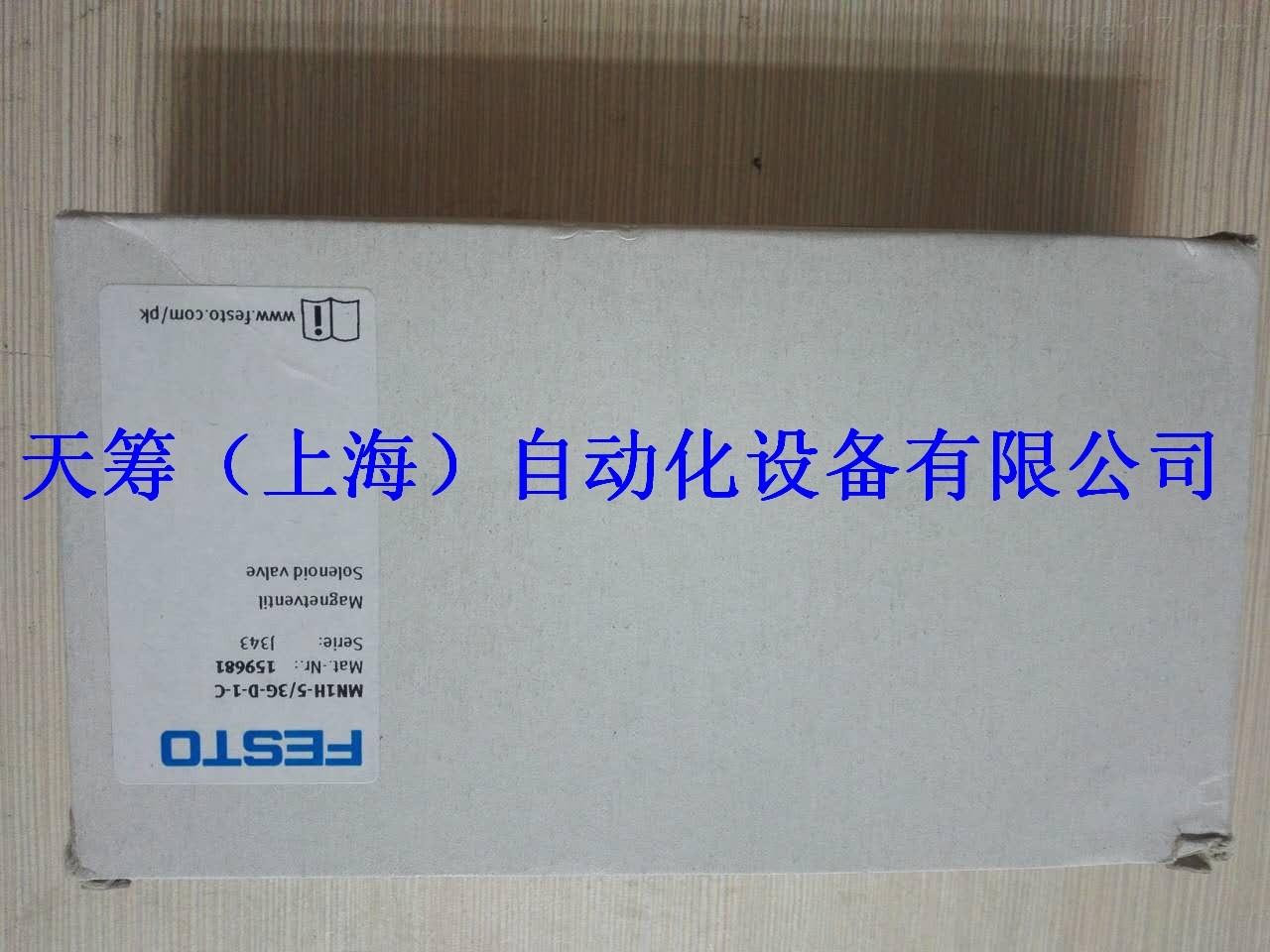 FESTO电磁阀MN1H-5/3G-D-1-C