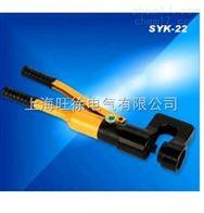 SYK-22整體液壓開孔器廠家