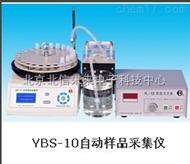 HG09- YBS-10自动样品采集仪