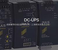 进口PULS电池模块资料,普尔世模块的技术参数
