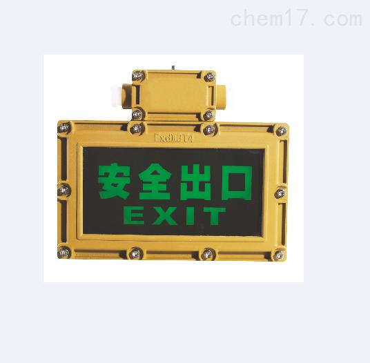 防爆安全出口指示灯 led防爆标志灯生产厂家