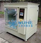 饱和环境下的二氧化硫试验气体腐蚀试验箱