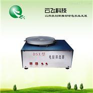 电动筛选器供应|电脑筛选器|谷物筛选器价格|河南云飞科技