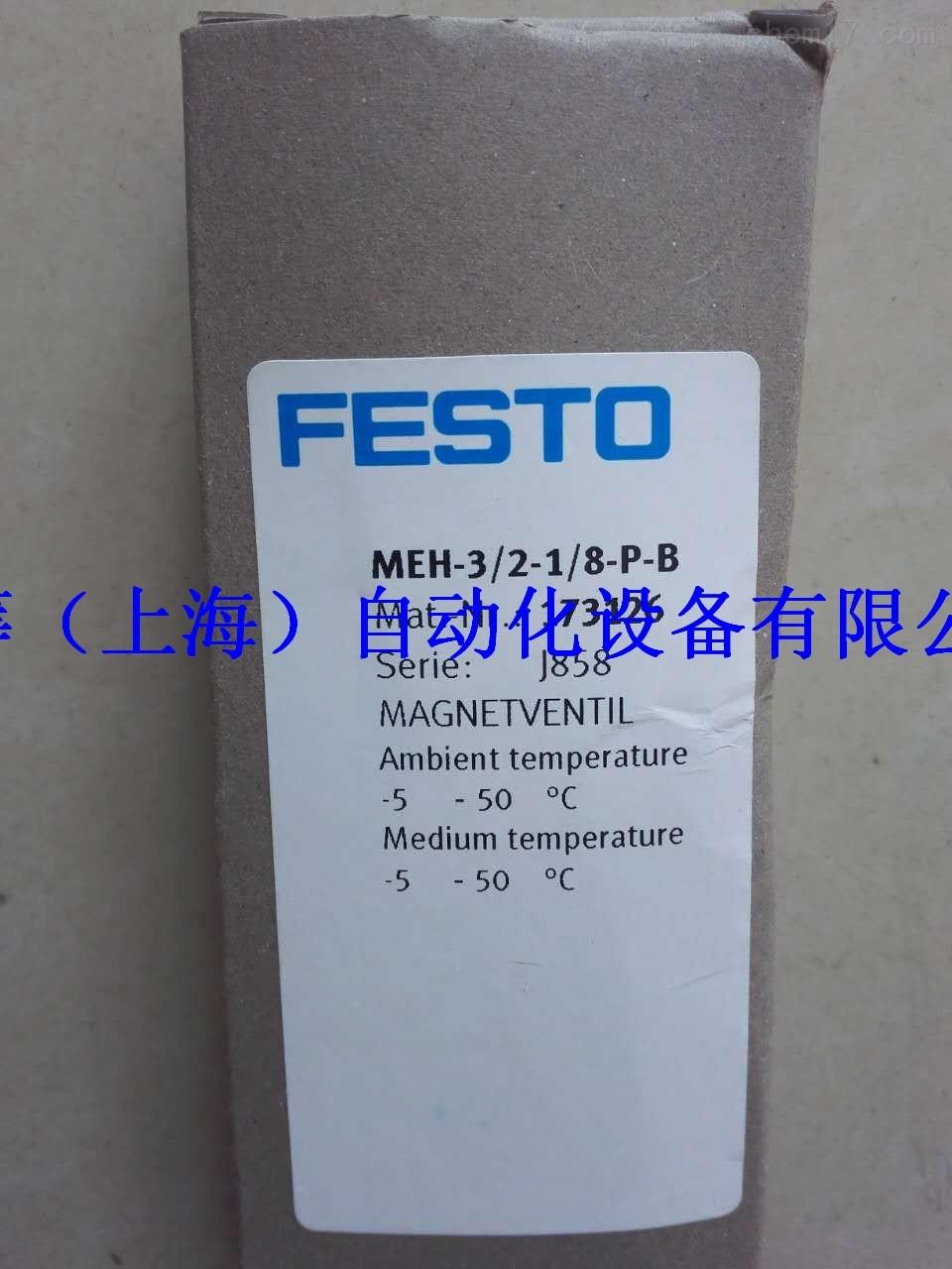 FESTO电磁阀MEH-3/2-1/8-P-B