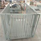 带围栏称猪用2吨动物电子地磅多少钱