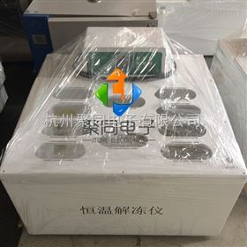 开封隔水式溶浆机JTRJ-4D化浆量4-8袋