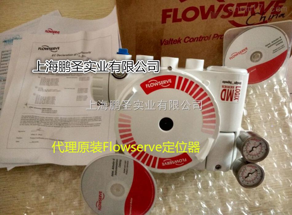 代理福斯Flowserve定位器Logix3200MD系列现货