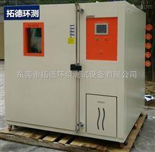 CH-150R東莞恒溫恒濕試驗箱 高低溫循環測試機 冷熱沖擊箱