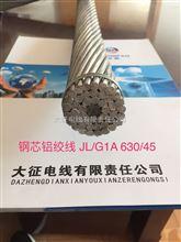 JL/G1A 150/35青海JL/G1A 150/35架空导线现货供应厂家