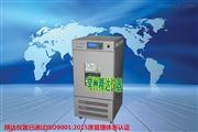 LRH-70(小容量)生化培养箱