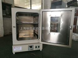 GRX-9240A厂家直销干热消毒箱