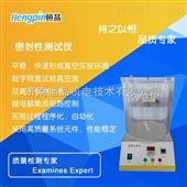 HP-MFY-01密封試驗儀|負壓密封儀|塑料包裝袋密封儀恒品生產
