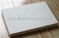 600*600玻纤岩棉天花板