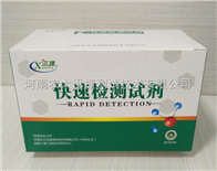 YN河南农大迅捷 快速检测试剂盒