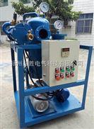 润滑油真空滤油机江苏省高新技术企业二十年专业研发生产