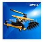 上海旺徐SWG-2手动液压弯管机