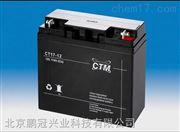 CTM蓄电池CT65-12长寿命铅酸蓄电池12V65AH/C20