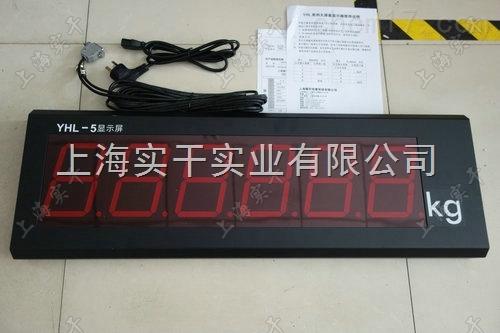 XK3190-YHL5寸地磅称重显示器|耀华大屏幕称重仪表价格
