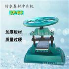 CP-50防水卷材冲片机 塑料橡胶裁片机  防水卷材冲片机 防水冲片机