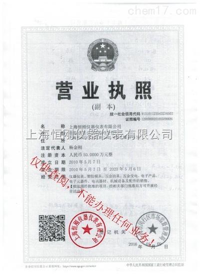 上海恒剛公司營業執照