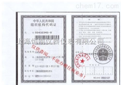 上海恒剛組織機構代碼