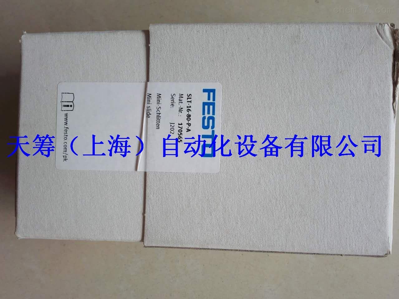 FESTO小型滑块驱动器SLT-16-80-P-A