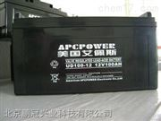 APCPOWER艾佩斯蓄电池UD200-12-12V蓄电池代理商价格