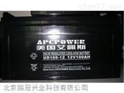 APCPOWER艾佩斯蓄电池UD150-12/12V蓄电池代理商价格