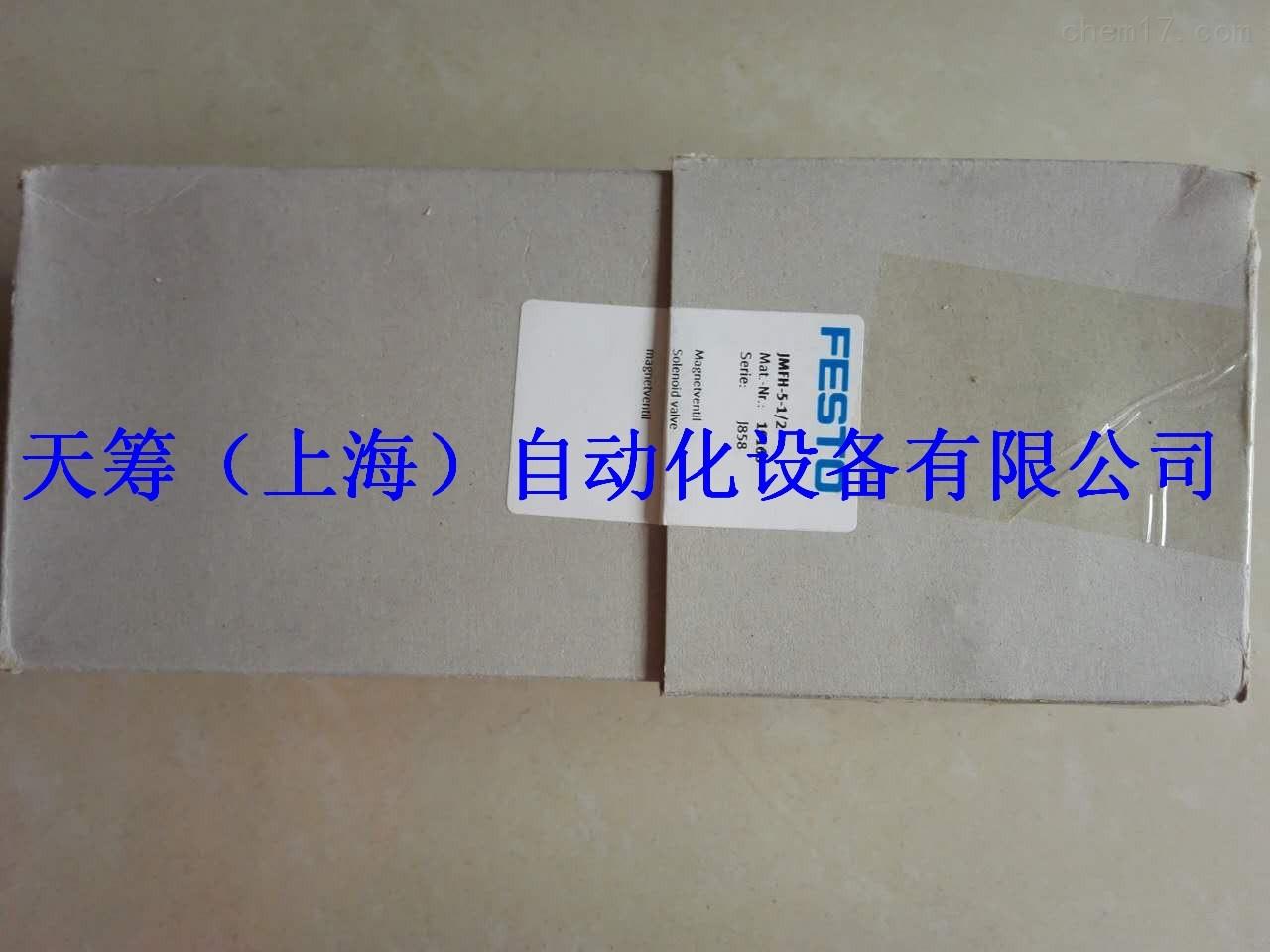 FESTO电磁阀JMFH-5-1/2