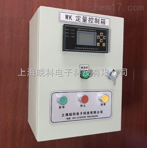 WK流量控制器