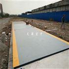 上海出口式100吨电子汽车衡