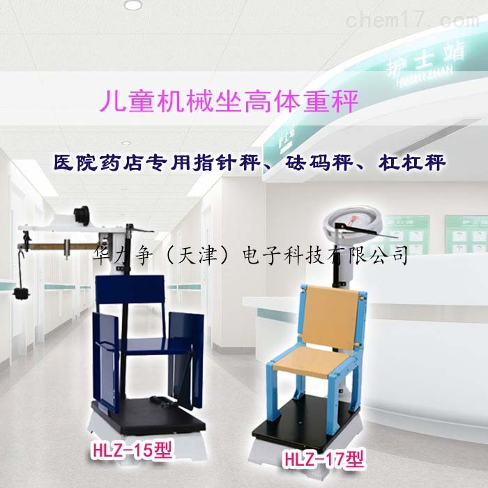 天津儿童机械坐高体重秤配件厂家、陕西甘肃身高体重测量仪价格