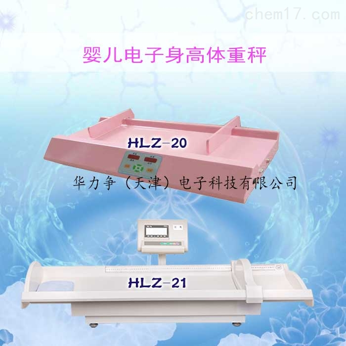 天津婴儿电子体重秤厂家、天津婴儿电子体重秤地址、天津婴儿电子体重秤咨询