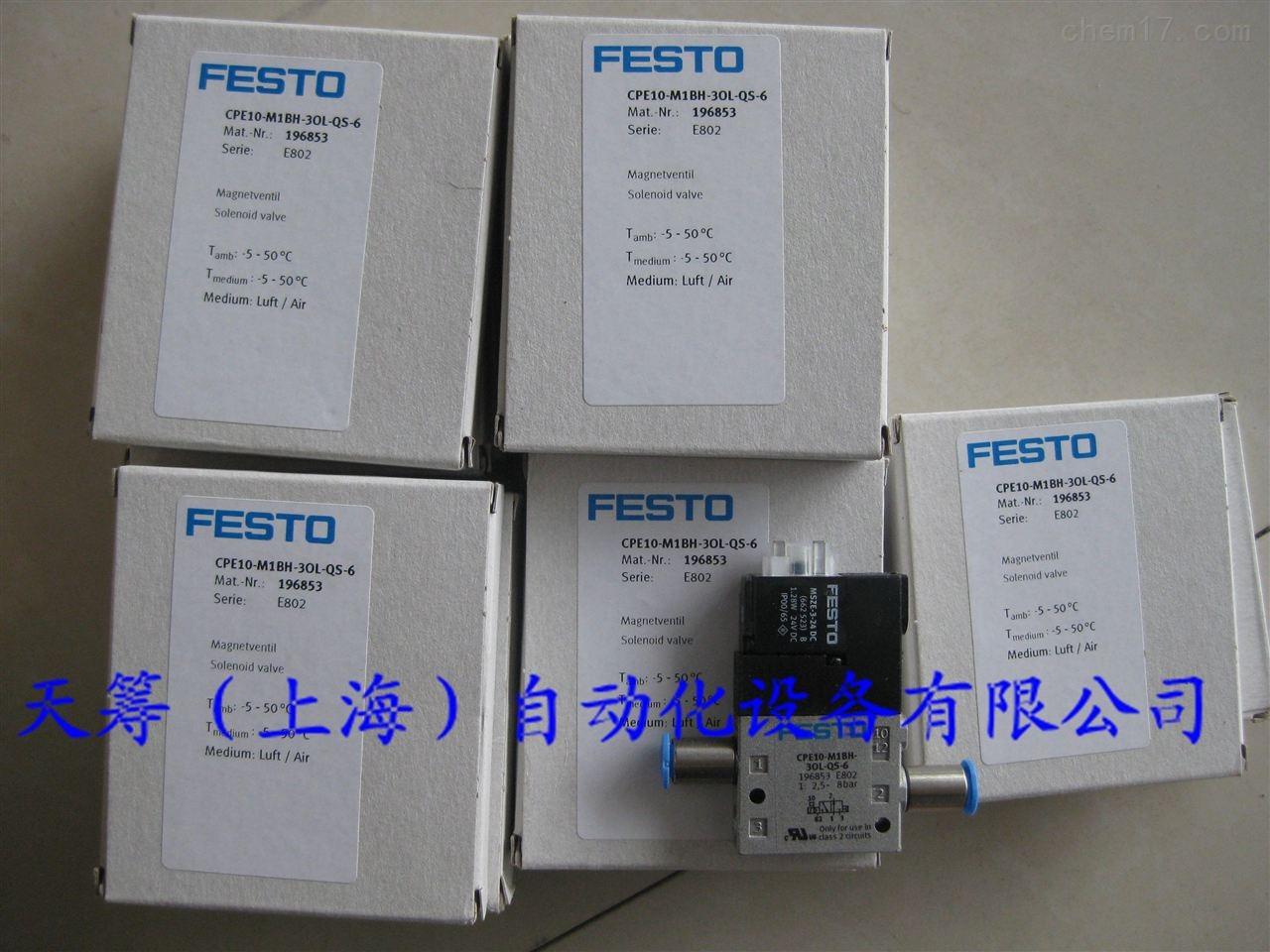FESTO电磁阀CPE10-M1BH-3OL-QS-6