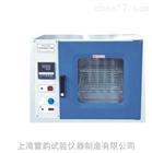 厂家直销——DHG-9053A干燥箱(可定时)/欢迎询价!