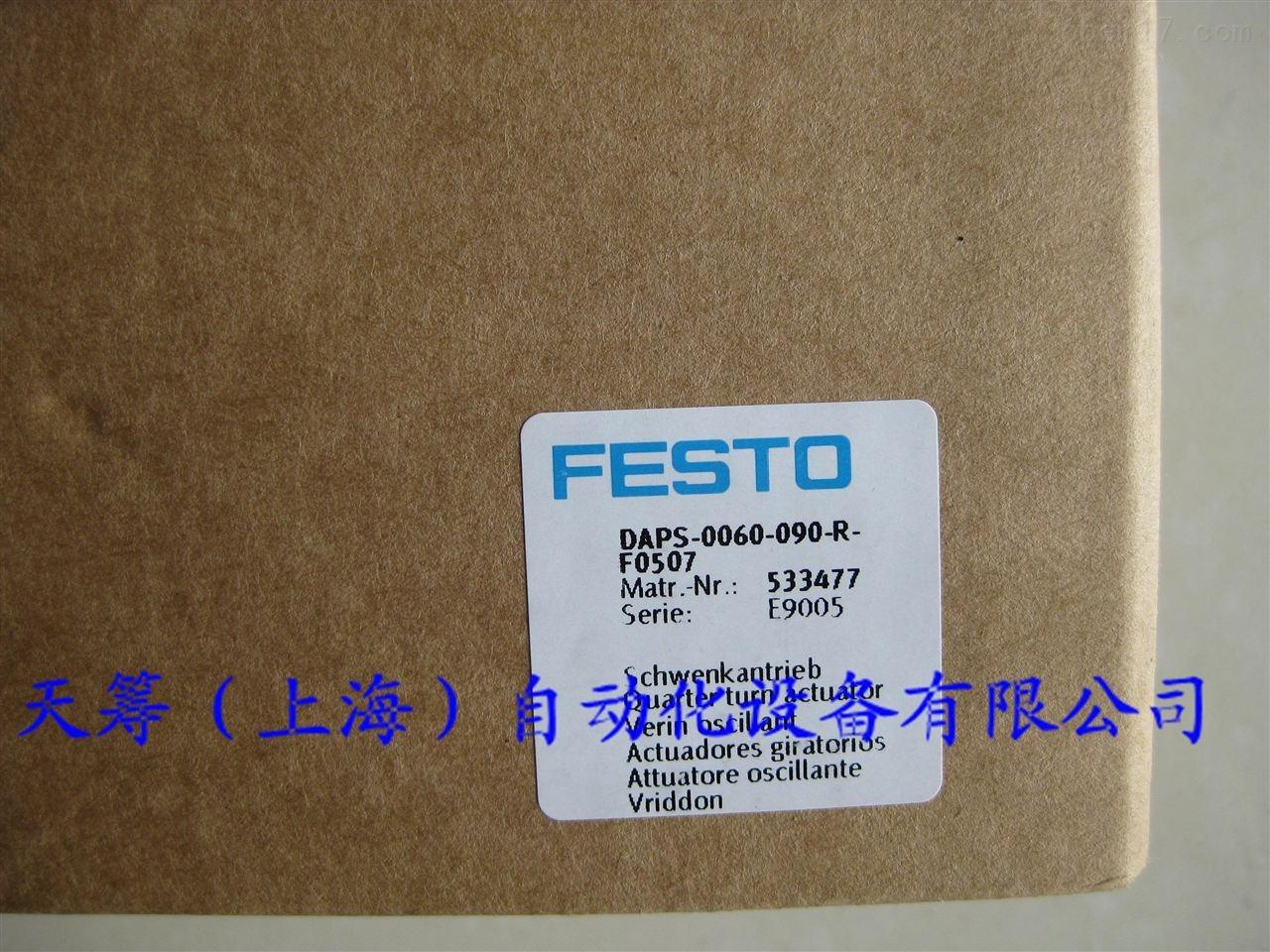 FESTO摆动驱动器DAPS-0060-090-R-F0507