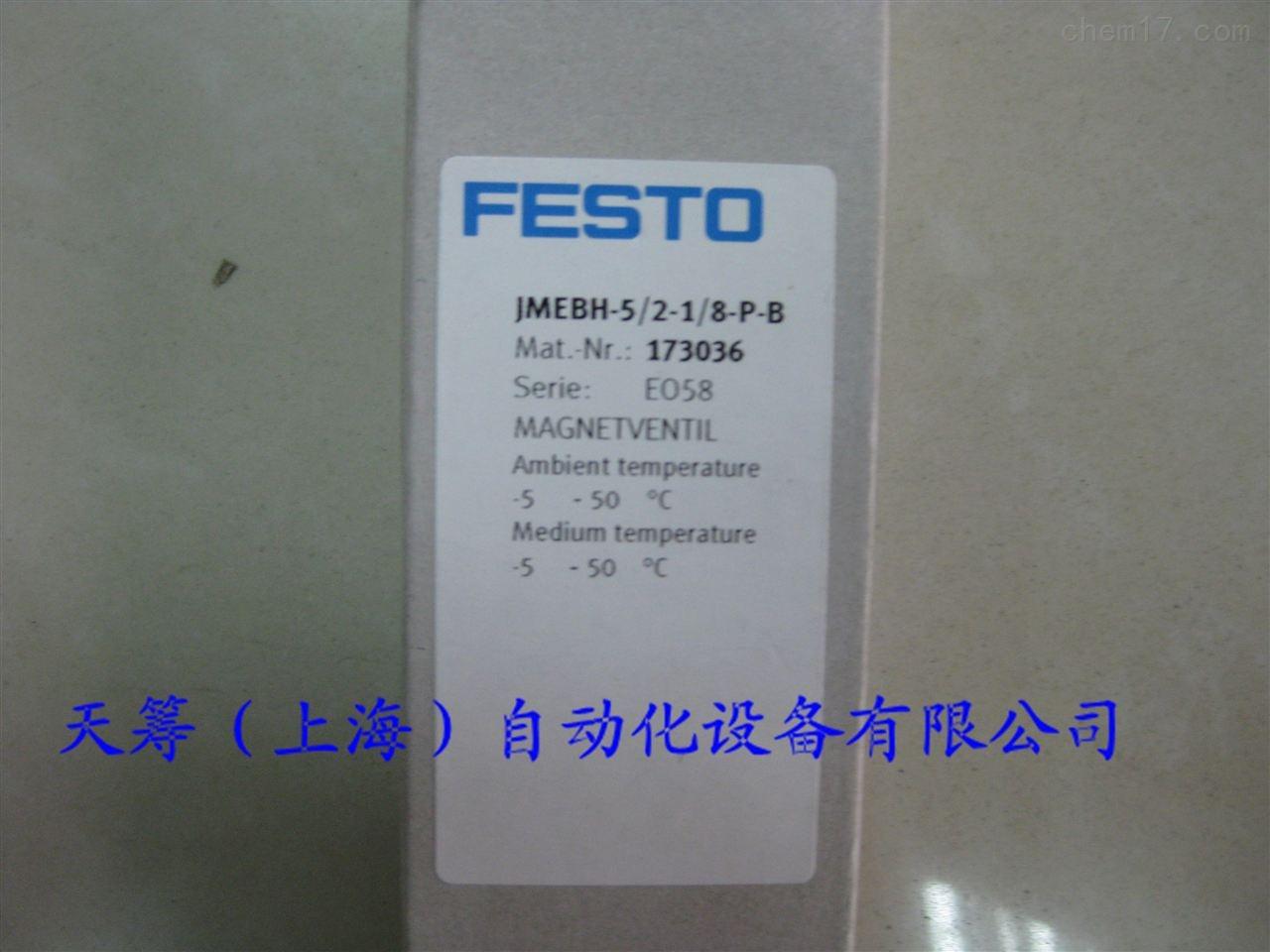 FESTO电磁阀JMEBH-5/2-1/8-P-B
