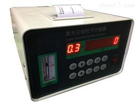 CLJ-D储存型尘埃粒子计数器