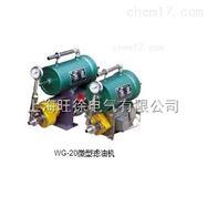 WG-20便攜式濾油機廠家
