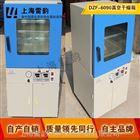 上海雷韵仪器制造有限公司——DZF-6090真空干燥箱-减压真空干燥箱