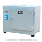 8401-4A远红外高温干燥箱——上海厂家直销8401型不锈钢全系列