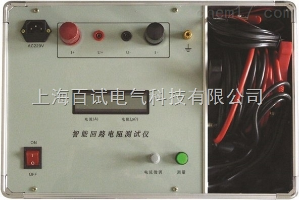 BS-100型高精度智能回路电阻测试仪