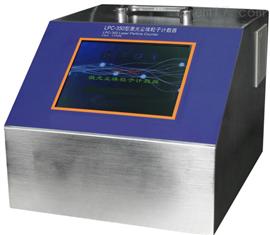 深圳仪器*款LPC-350型大流量激光尘埃粒子计数器 50L/min