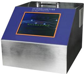 LPC-350型大流量激光塵埃粒子計數器 50L/min