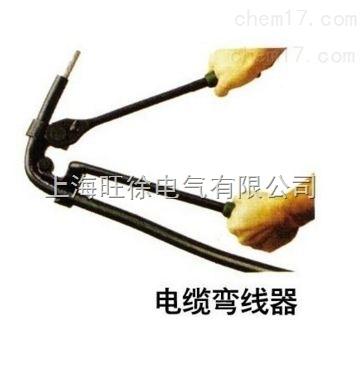 杭州特价供应BX-133 电缆弯曲器