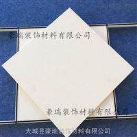 600*600纯白玻纤吸声板