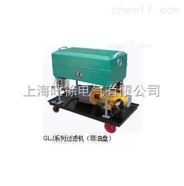 泸州特价供应GLJ-160便携式滤油机